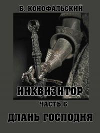 Инквизитор. Часть 6. Длань Господня - Борис Конофальский