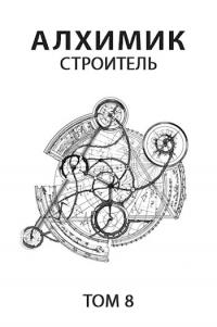 Строитель - Роман Пастырь