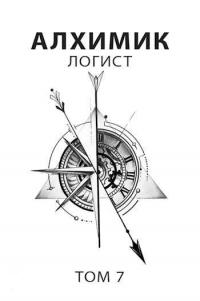 Логист - Роман Пастырь