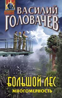 Большой лес. Многомерность - Василий Головачев