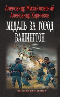 Медаль за город Вашингтон - Александр Михайловский