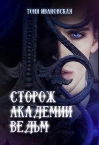 Сторож Академии ведьм - Тоня Ивановская