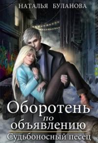 Судьбоносный песец - Наталья Буланова