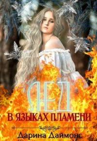 Лед в языках пламени - Дарина Даймонс