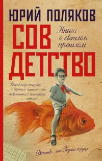 Совдетство - Юрий Поляков