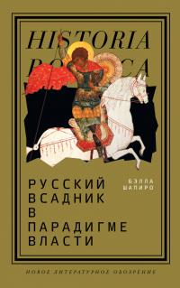 Русский всадник в парадигме власти - Бэлла Шапиро