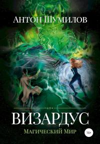 Визардус. Магический Мир - Антон Шумилов