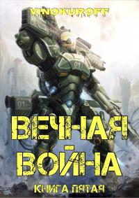 Вечная Война. Книга V - Юрий Винокуров