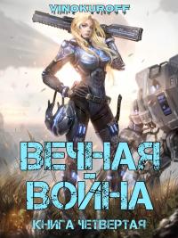 Вечная война. Книга IV - Юрий Винокуров