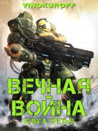 Вечная Война. Книга III - Юрий Винокуров