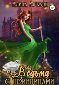 Ведьма с принципами - Алина Аркади