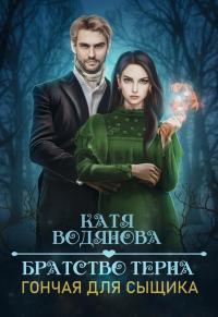 Гончая для сыщика - Катя Водянова