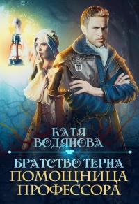 Помощница профессора - Катя Водянова
