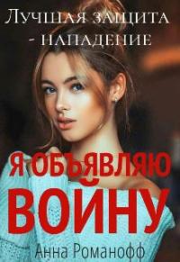 Я объявляю войну - Анна Романофф