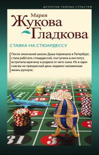 Ставка на стюардессу - Мария Жукова-Гладкова