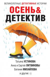 Осень&Детектив - Евгения Михайлова