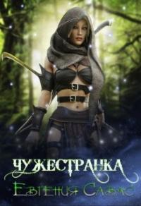 Чужестранка - Евгения Савас
