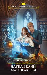 Наука зелий, магия любви - Ника Веймар