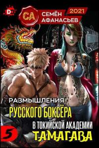 Размышления русского боксера в токийской академии Тамагава 5 - Семён Афанасьев