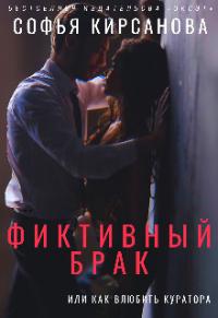 Фиктивный брак или Как влюбить куратора - Софья Кирсанова