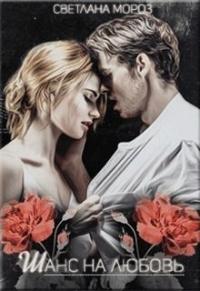Шанс на любовь - Светлана Мороз