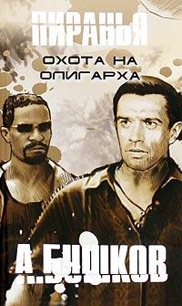 Охота на олигарха - Александр Бушков