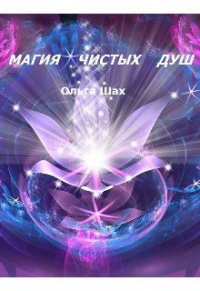 Магия чистых душ - Ольга Шах