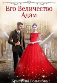 Его Величество Адам - Христина Романова