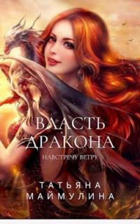 Навстречу ветру - Татьяна Маймулина