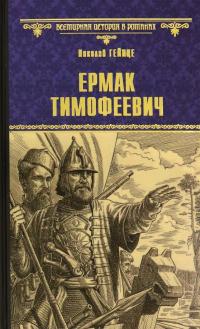 Ермак Тимофеевич - Николай Гейнце