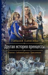 Другая история принцессы - Наталья Алексина