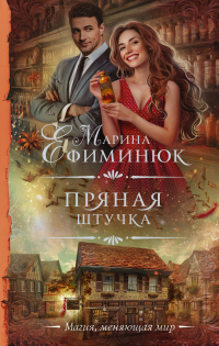 Пряная штучка - Марина Ефиминюк