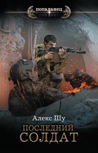 Последний солдат - Алекс Шу