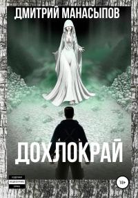 Дохлокрай - Дмитрий Манасыпов