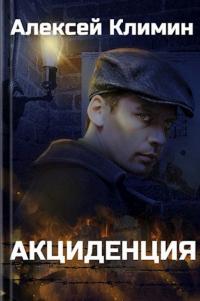 Акциденция - Алексей Климин