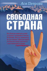 Свободная страна - Анастасия Петрова