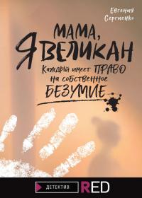 Мама, я Великан - Евгения Сергиенко