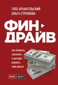 Финдрайв: как привлечь, сохранить и выгодно вложить свои деньги - Глеб Архангельский