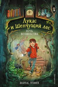 Ночь волшебства - Андреас Зуханек