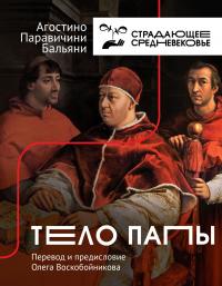 Тело Папы - Агостино Паравичини - Бальяни