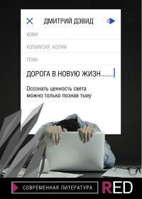 Дорога в новую жизнь - Дмитрий Дэвид