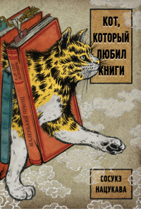 Кот, который любил книги - Сосукэ Нацукава