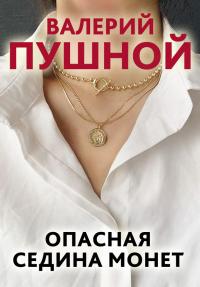 Опасная седина монет - Валерий Пушной