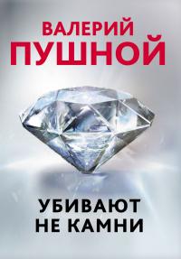 Убивают не камни - Валерий Пушной