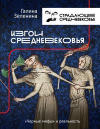 Изгои Средневековья. «Черные мифы» и реальность - Гила Лоран