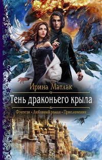 Тень драконьего крыла - Ирина Матлак
