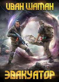Эвакуатор 2 - Иван Шаман