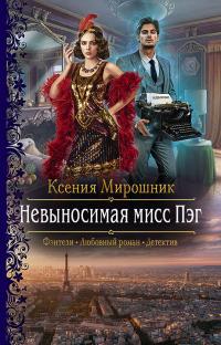 Невыносимая мисс Пэг - Ксения Мирошник