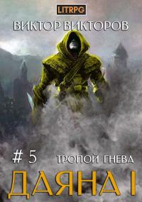 Тропой Гнева - Виктор Викторов