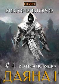 Во имя Порядка - Виктор Викторов